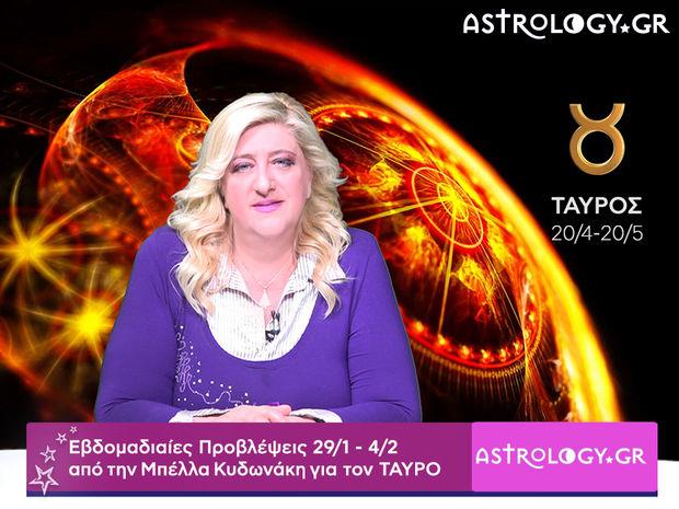 Ταύρος: Οι προβλέψεις της εβδομάδας 29/01 - 04/02 σε video, από τη Μπέλλα Κυδωνάκη
