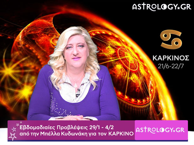 Καρκίνος: Οι προβλέψεις της εβδομάδας 29/01 - 04/02 σε video, από τη Μπέλλα Κυδωνάκη