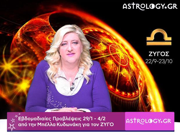 Ζυγός: Οι προβλέψεις της εβδομάδας 29/01 - 04/02 σε video, από τη Μπέλλα Κυδωνάκη