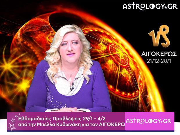 Αιγόκερως: Οι προβλέψεις της εβδομάδας 29/01 - 04/02 σε video, από τη Μπέλλα Κυδωνάκη