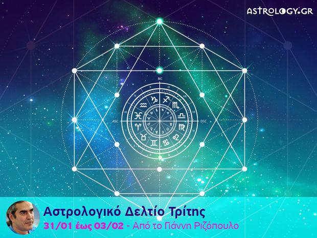 Αστρολογικό δελτίο για όλα τα ζώδια, από 31/1 έως 3/2