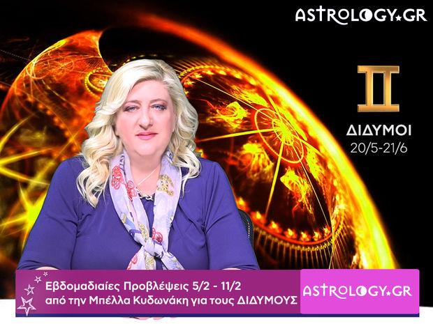 Δίδυμοι: Οι προβλέψεις της εβδομάδας 05/02 - 11/02 σε video, από τη Μπέλλα Κυδωνάκη