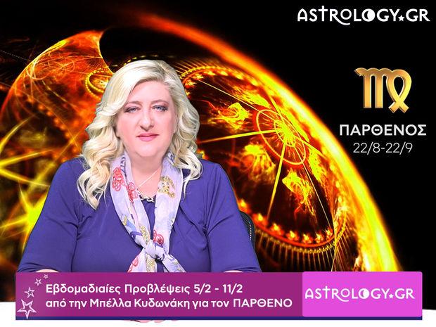 Παρθένος: Οι προβλέψεις της εβδομάδας 05/02 - 11/02 σε video, από τη Μπέλλα Κυδωνάκη