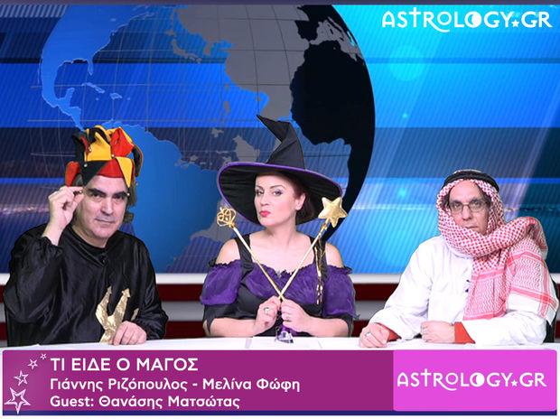 Τι είδε ο Μάγος: Η Αστρολογία και οι σύγχρονες προκλήσεις της.