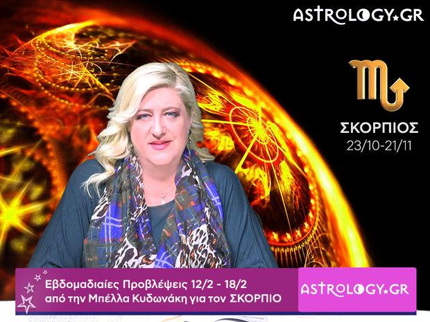 Σκορπιός: Οι προβλέψεις της εβδομάδας 12/02 - 18/02 σε video, από τη Μπέλλα Κυδωνάκη