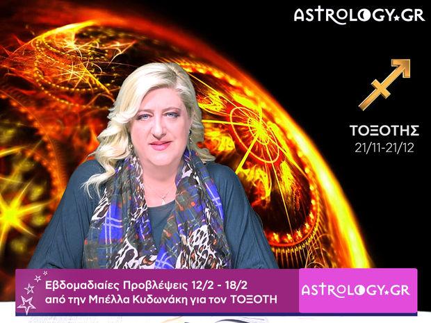 Τοξότης: Οι προβλέψεις της εβδομάδας 12/02 - 18/02 σε video, από τη Μπέλλα Κυδωνάκη