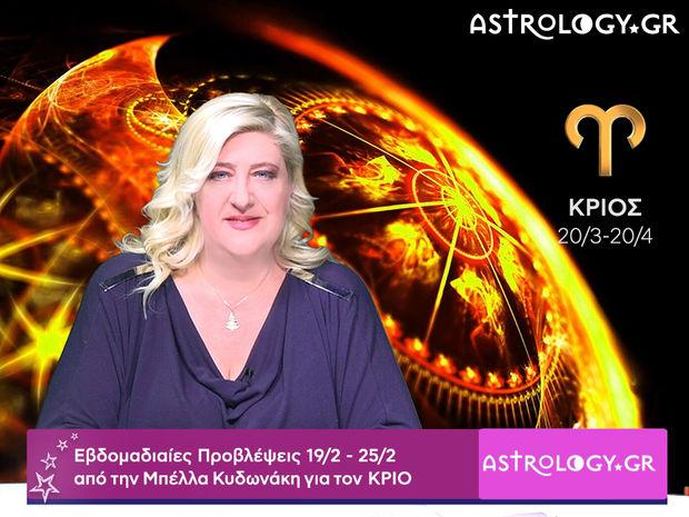 Κριός: Οι προβλέψεις της εβδομάδας 19/02 - 25/02 σε video, από τη Μπέλλα Κυδωνάκη