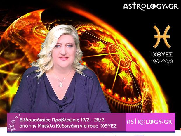 Ιχθύες: Οι προβλέψεις της εβδομάδας 19/02 - 25/02 σε video, από τη Μπέλλα Κυδωνάκη