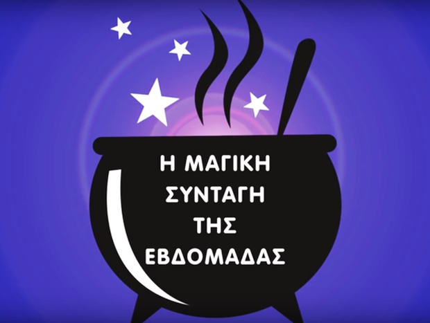 Τι είδε ο Μάγος: Η συνταγή της εβδομάδας 18/2 έως 24/2