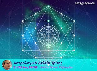 Αστρολογικό δελτίο για όλα τα ζώδια, από 21/2 έως 24/2