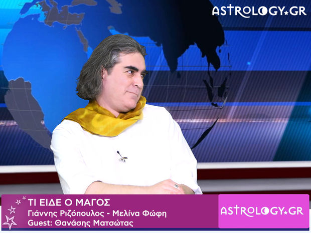 Τι είδε ο Μάγος: Η επιρροή της Ηλιακής έκλειψης στον κόσμο