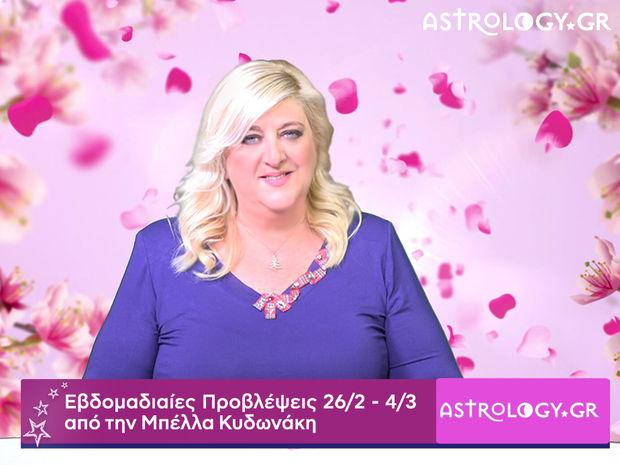 Οι προβλέψεις της εβδομάδας 26/02 - 04/03 σε video, από τη Μπέλλα Κυδωνάκη