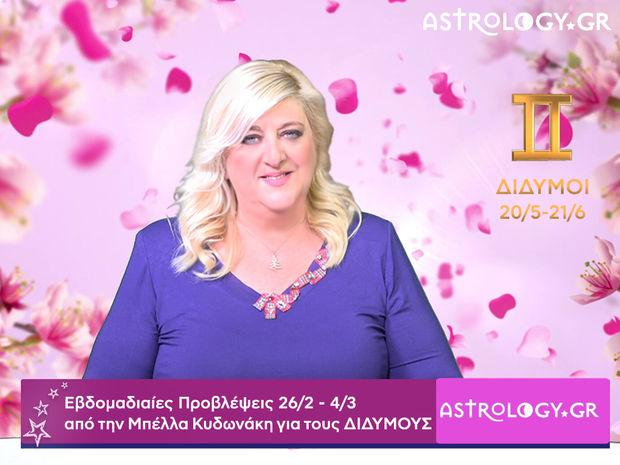 Δίδυμοι: Οι προβλέψεις της εβδομάδας 26/02 - 04/03 σε video, από τη Μπέλλα Κυδωνάκη