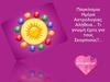 Παγκόσμια Ημέρα Αστρολογίας: Τέχνη για δυνατούς λύτες κι ανοιχτά μυαλά!