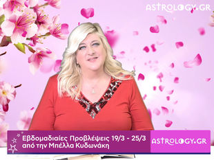 Οι προβλέψεις της εβδομάδας 19/03 - 25/03 σε video, από τη Μπέλλα Κυδωνάκη