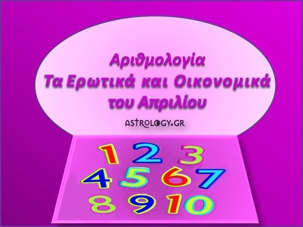 Αριθμολογία: Προβλέψεις για τα Ερωτικά και Οικονομικά του Απριλίου