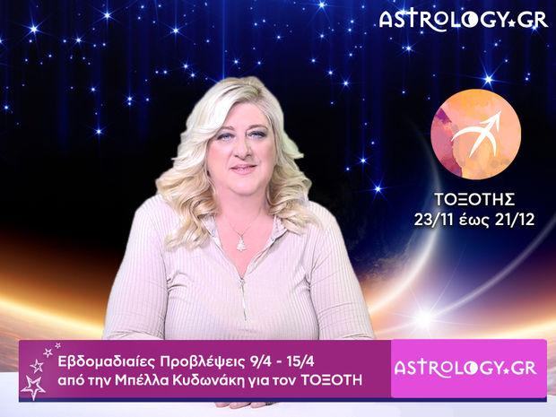 Τοξότης: Οι προβλέψεις της εβδομάδας 09/04 - 15/04 σε video, από τη Μπέλλα Κυδωνάκη