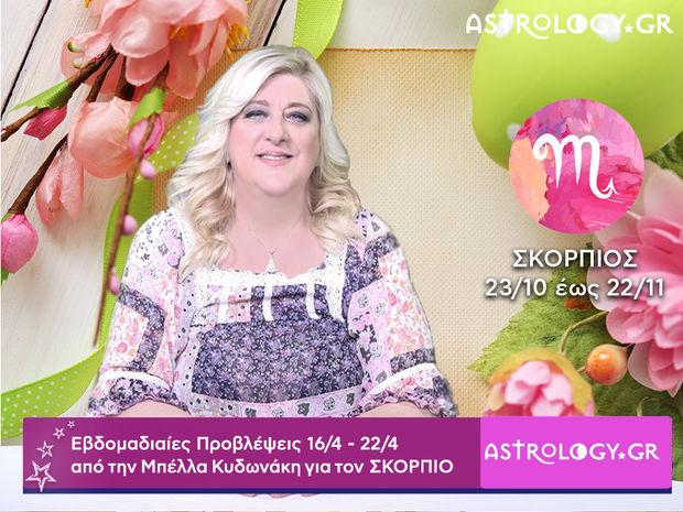 Σκορπιός: Οι προβλέψεις της εβδομάδας 16/04 - 22/04 σε video, από τη Μπέλλα Κυδωνάκη