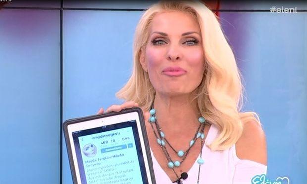 Κάγκελο η Ελένη με την παρουσιάστρια που κέρδισε στον διαγωνισμό της εκπομπής της