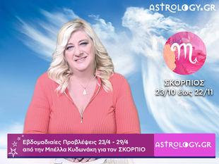 Σκορπιός: Οι προβλέψεις της εβδομάδας 23/04 - 29/04 σε video, από τη Μπέλλα Κυδωνάκη