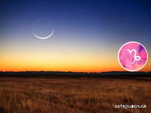 Αιγόκερως: Προβλέψεις Νέας Σελήνης Απριλίου στον Ταύρο