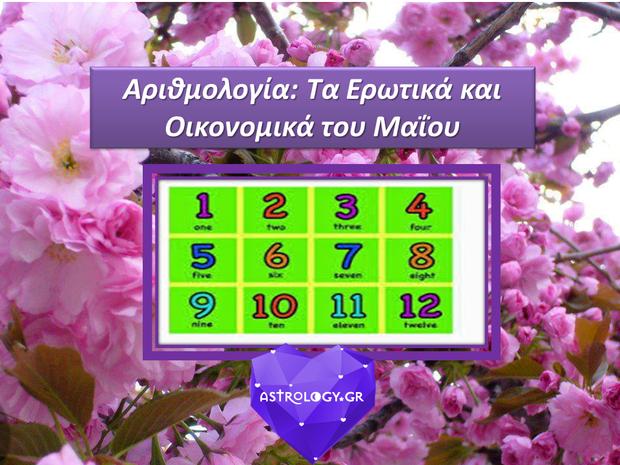 Αριθμολογία: Προβλέψεις για τα Ερωτικά και Οικονομικά του Μαΐου