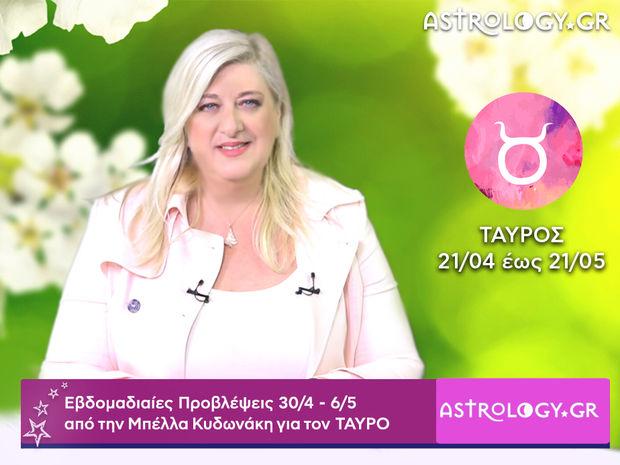 Ταύρος: Οι προβλέψεις της εβδομάδας 30/04 - 06/05 σε video, από τη Μπέλλα Κυδωνάκη