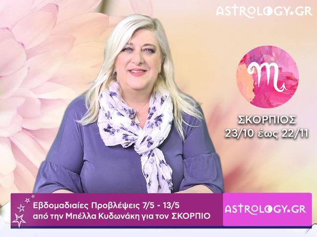 Σκορπιός: Οι προβλέψεις της εβδομάδας 07/05 - 13/05 σε video, από τη Μπέλλα Κυδωνάκη