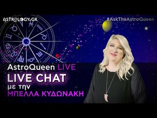 Live Chat: Η Μπέλλα Κυδωνάκη απαντά στις ερωτήσεις σας