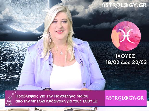 Πανσέληνος Μαΐου στο Σκορπιό: Ιχθύες video-προβλέψεις