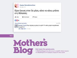 Εσύ ποιον θα εμπιστευθείς για το μωρό σου; Πιο σύγχρονο & αξιόπιστο, το ανανεωμένο Mothersblog