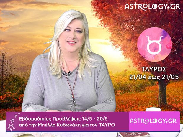 Ταύρος: Οι προβλέψεις της εβδομάδας 14/05 - 20/05 σε video, από τη Μπέλλα Κυδωνάκη