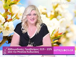 Οι προβλέψεις της εβδομάδας 21/05 - 27/05 σε video, από τη Μπέλλα Κυδωνάκη