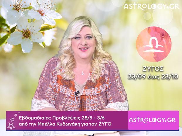 Ζυγός: Οι προβλέψεις της εβδομάδας 28/05 - 03/06 σε video, από τη Μπέλλα Κυδωνάκη