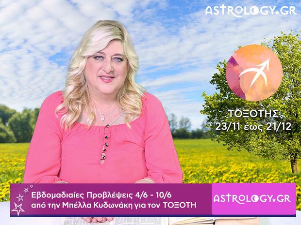 Τοξότης: Οι προβλέψεις της εβδομάδας 04/06 - 10/06 σε video, από τη Μπέλλα Κυδωνάκη