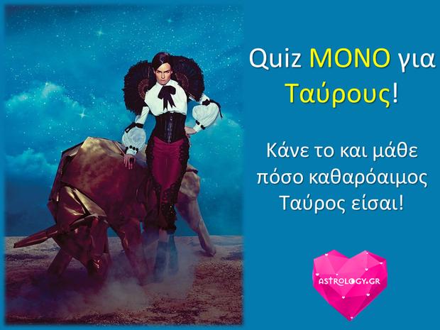 Quiz μόνο για Ταύρους!