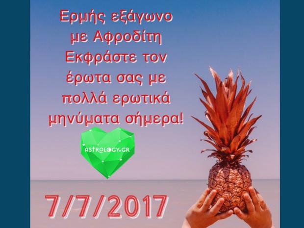 Ζώδια Σήμερα 07/07: Ερμής εξάγωνο με Αφροδίτη