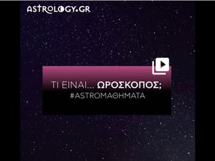 AstroΜάθημα No2: Γνωρίζεις τι είναι o Ωροσκόπος;