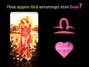 Ποια Θεά της Αρχαίας Ελλάδας θα μπορούσε να αντιπροσωπεύει το ζώδιο του Ζυγού;