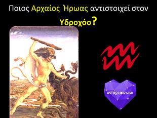 Ποιος αρχαίος Ήρωας ταιριάζει στο ζώδιο του Υδροχόου;