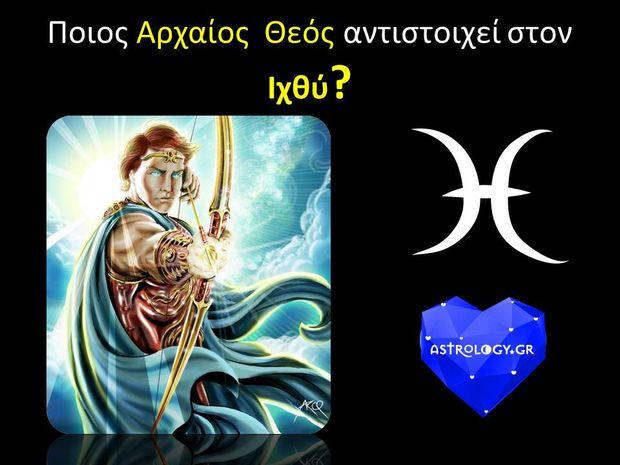 Ποιος Αρχαίος Θεός ταιριάζει στο ζώδιο του Ιχθύ;