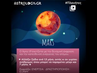 AstroΜάθημα No3: Η σημασία των πλανητών και οι ερμηνείες τους
