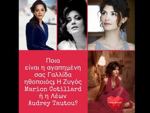 Ποια προτιμάτε; Τη Ζυγό Μarion Cotillard ή τη Λιονταρίνα Αudrey Τautou;