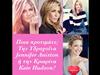 Jennifer Aniston VS Kate Hudson