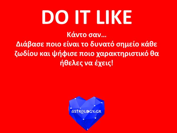 Κάν' το σαν...;