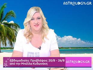 Οι προβλέψεις της εβδομάδας 20/08 - 26/08 σε video, από την Μπέλλα Κυδωνάκη