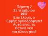 Ζώδια Σήμερα 07/09: Επιτέλους, ο Ερμής ορθοδρόμησε!
