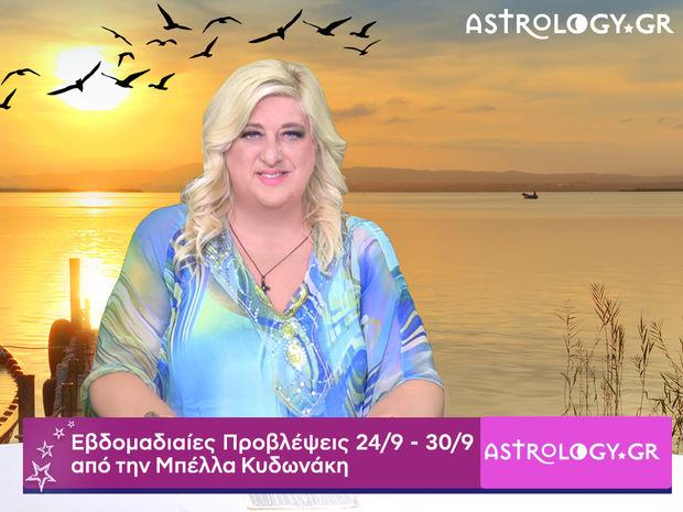 Οι προβλέψεις της εβδομάδας 24/09 - 30/09 από την Μπέλλα Κυδωνάκη