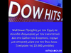 Ζώδια Σήμερα 20/10: Ερμής και Δίας στον Σκορπιό «ανεβάζουν» μέχρι και τον Dow Jones