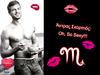 Άντρας Σκορπιός: Αυτός ο sexy!